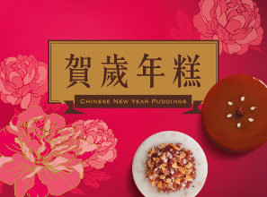 Cuisine Cuisine and Tsui Hang Village – Chinese New Year Puddings - Voucher
