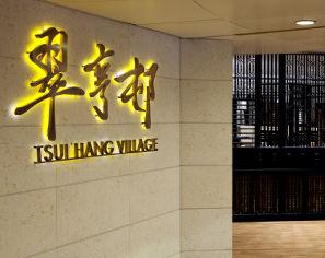 Tsui Hang Village (Causeway Bay)